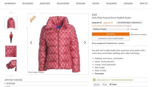 брендовая детская зимняя курточка