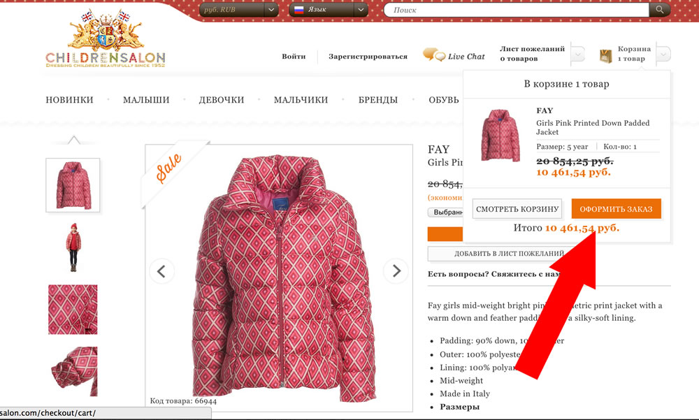 Список Брендовых Магазинов Одежды Доставка