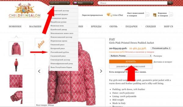 купить брендовую одежду для детей в интернет