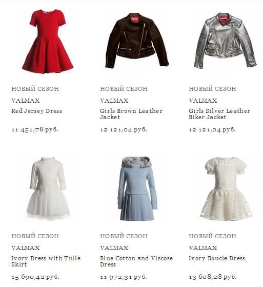 Детская брендовая одежда для девочек